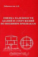 А. Н. Добромыслов Оценка надежности зданий и сооружений по внешним признакам