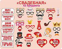 """ФОТОБУТАФОРИЯ """"СВАДЬБА"""" 43 ПРЕДМЕТА"""
