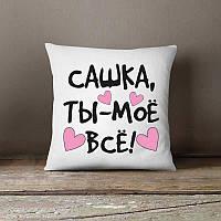 Именная подушка на День влюбленных