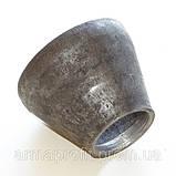 Переход Dу100/50 стальной концентрический 114*4-60*4 ГОСТ 17378-01, фото 8
