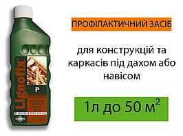 Lignofix P профілактичний засіб 1л.(зелений/коричневий)