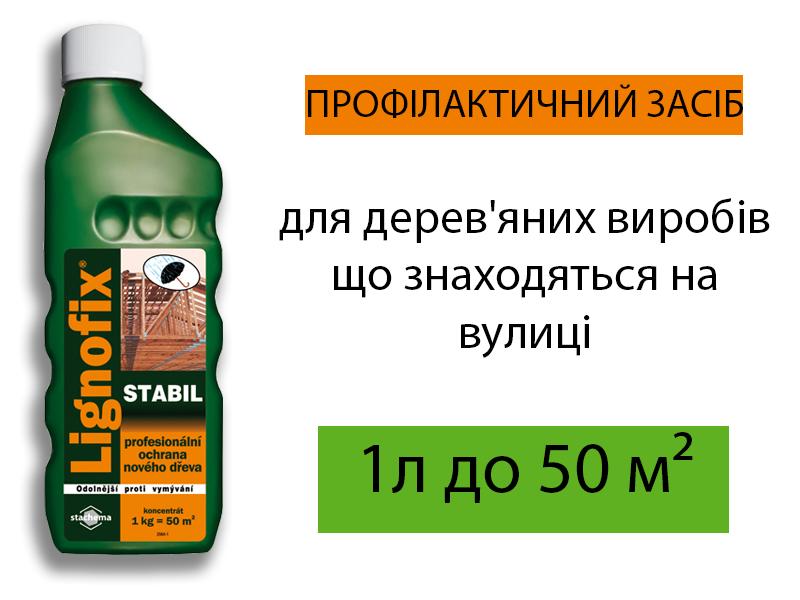 Lignofix STABIL профілактичний засіб 1л (безбарвний)