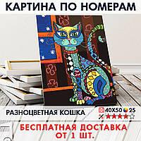 "Картина по номерам ""Разноцветная кошка"" 40х50 см"