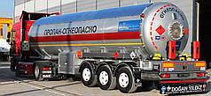 Полуприцеп-газовоз (для сжиженного газа)