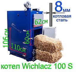 Котел на соломе дровах угле Wichlacz 100S ( Вихлач 100 кВт)