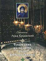 Святитель Лука Крымский Толкование на молитву святого Ефрема Сирина