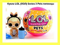Кукла LOL (ЛОЛ) Series 3 Pets питомцы!Акция
