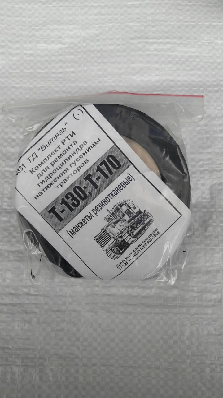 Ремкомплект гидроцилиндра натяжения гусеницы Т-130, Т-170 (манжеты резинотканевые)