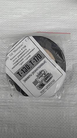 Ремкомплект гидроцилиндра натяжения гусеницы Т-130, Т-170 (манжеты резинотканевые), фото 2