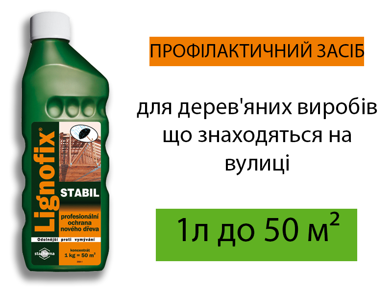 Lignofix STABIL профілактичний засіб 1л (зелений/коричневий)