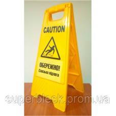 """Табличка """"Обережно! Волога підлога!"""""""