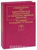 Под редакцией В. М. Безрукова, Т. Г. Робустовой Руководство по хирургической стоматологии и челюстно-лицевой хирургии (комплект из 2 книг)