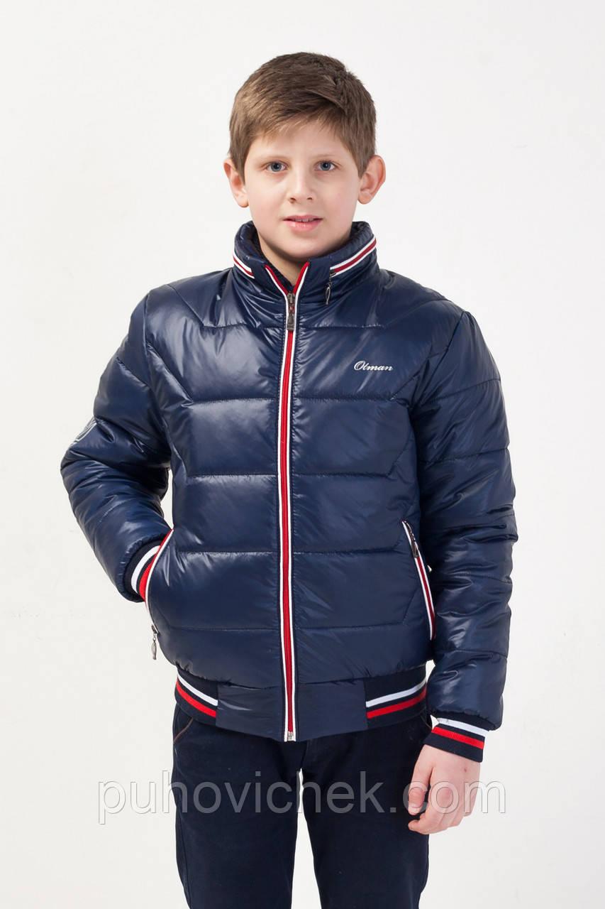 Детская куртка для мальчика под резинку Украина - Интернет магазин Линия  одежды в Харькове be2ae2eb7f4cd