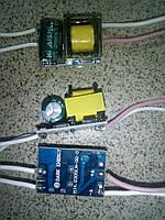 Драйвер для 3-5 светодиодов 1вт