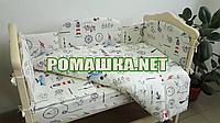 Комплект детского постельного белья (детская постель в кроватку) Морской наволочка простынь пододеяльник 3988
