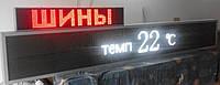 """Светодиодное табло """"бегущая строка"""" 261х36 см"""