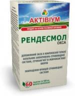 Активиум Рендесмол-Окса