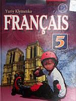 Французька мова 5 клас. Підручник.