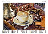 """Схема для частичной вышивки бисером """"Натюрморт с кофе"""""""