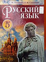 Русский язык 5 класс. Учебник.