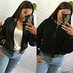 Куртка-бомбер двухсторонняя плащевка+мех 014 (37), фото 2