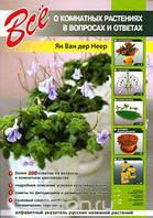 Ян Ван дер Неер Все о комнатных растениях в вопросах и ответах
