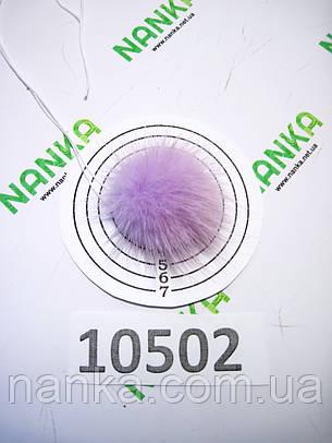 Меховой помпон Норка, Св. Сирень, 4 см, 10502, фото 2