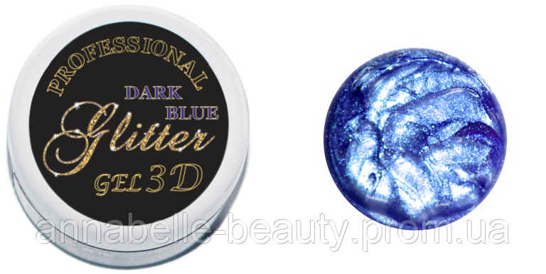 3 D гель паста (glitter dark blue) синий глиттер 5мл
