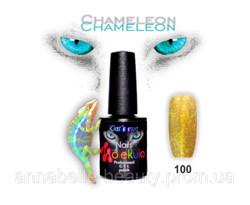 Гель-лак эффект кошачий глаз хамелеон 12мл №100