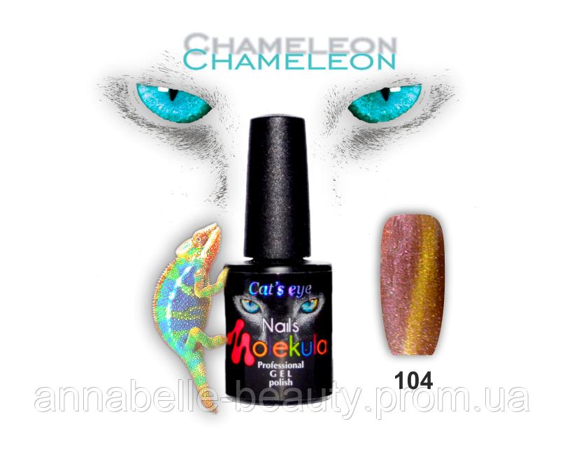 Гель-лак эффект кошачий глаз хамелеон 12мл №104