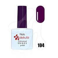 Гель-лак 11мл №104 фиолетово-баклажановый