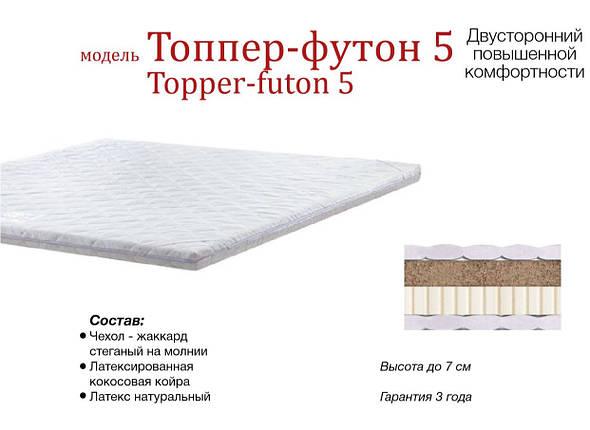 Матрас TOPPER-FUTON 5 / ТОППЕР-ФУТОН 5, фото 2