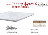 Матрас TOPPER-FUTON 5 / ТОППЕР-ФУТОН 5