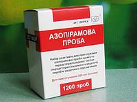 Медицинский тест на гемоглобин, азопирамовая проба