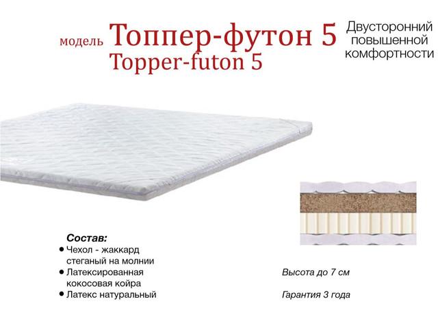 Матрас TOPPER-FUTON 5 / ТОППЕР-ФУТОН 5 (Высота 7 см) чехол жаккард стёганый на молнии