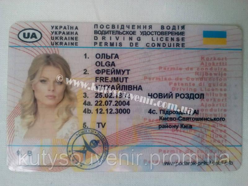 Прикол права Ольга Фреймут