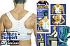 Магнитный корректор осанки Power Magnetic Posture Support