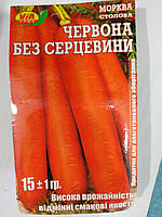 Семена Морковь Красная без сердцевины
