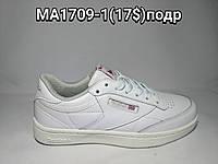 Reebok Classic белые кроссовки унисекс 5021-7 Опт