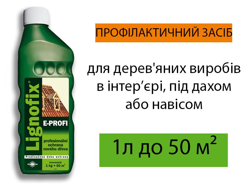 Lignofix E-PROFI профілактичний засіб 1л.(зелений/коричневий)