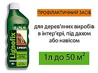 Lignofix E-PROFI профілактичний засіб 1л.(зелений/коричневий), фото 1