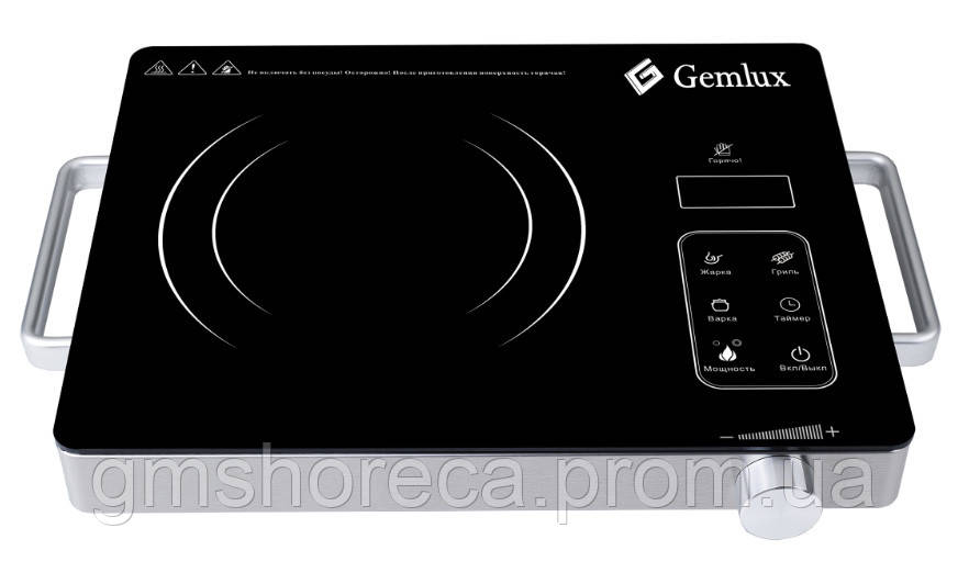 Плита индукционная GEMLUX  GL-IC20S