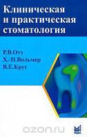 Р. В. Отт, Х.-П. Вольмер, В. Е. Круг Клиническая и практическая стоматология