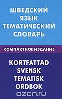 Шведский язык. Тематический словарь. Компактное издание. Лиенг К., Мокин И.В., Туркатенко А.С.