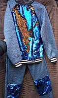 Костюм для девочки в пайетках спортивный нарядный синий на 8-12 лет, хит сезона, Одесса 7 км