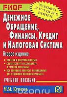М. М. Купцов Денежное обращение, финансы, кредит и налоговая система