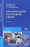 В. В. Шелихов, Н. Н. Шнырева, Г. П. Гавердовская Организация почтовой связи