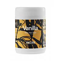 Маска Kallos Cosmetics Vanilla Colour 1000 мл для сухих и окрашенных волос