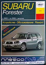 SUBARU FORESTER (S11) Моделі випуску 2003-2006 рр. Пристрій • Обслуговування • Ремонт