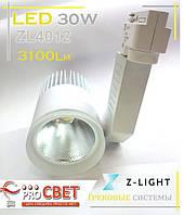 Трековый светодиодный светильник ZL4012 30W 4000K 3100Lm Белый